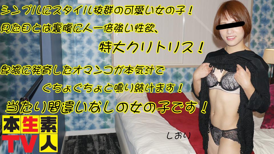 本生素人TV【ヘイ動画】シンプルにスタイル抜群の可愛い女の子!:しおり24歳