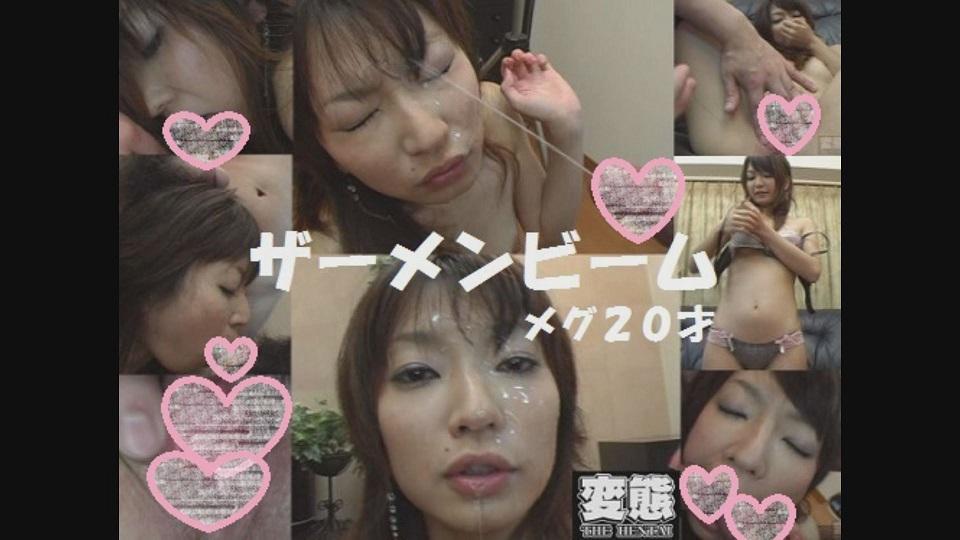 メグ:ザーメンビーム・メグ20才【ヘイ動画:The 変態】