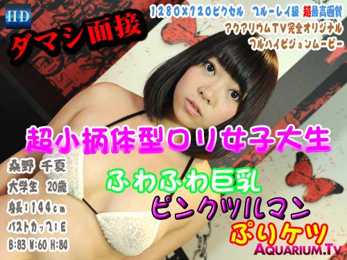 桑野千夏 (20歳) – ダマシ面接!超小柄体型の巨乳ロリ女子大生・三拍子揃ったエロボディ!