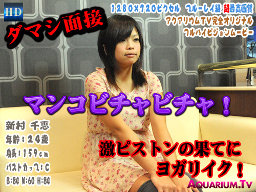 新村千恵 (24歳) – ダマシ面接!マンコビチャビチャ!・激ピストンの果てにヨガリイク!