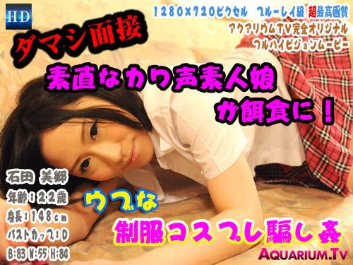 石田美郷 (22歳) – ダマシ面接!素直なカワ声素人娘が餌食に!ウブな制服コスプレ騙し姦