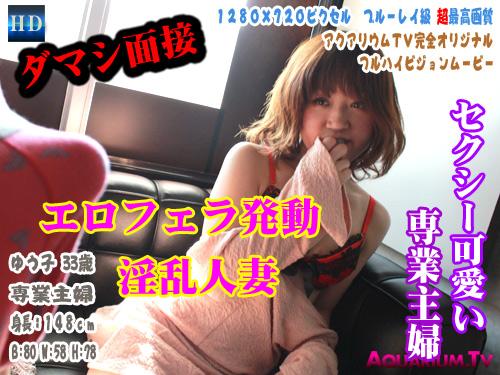 ゆう子 (33歳) – ダマシ面接!セクシー可愛い専業主婦・エロフェラ発動淫乱人妻