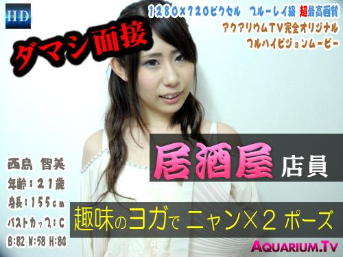 西島智美 (21歳) – ダマシ面接!居酒屋バイトの下着モデル 趣味のヨガで得意な猫のポーズで悩殺
