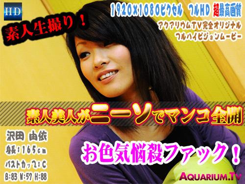 沢田由依 (21歳)  – 「素人生撮りファイル」素人美人がニーソでマンコ全開・お色気悩殺ファック!