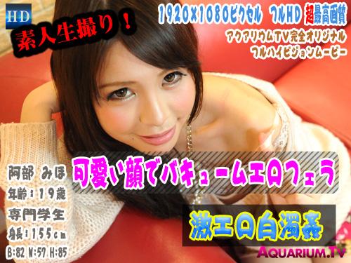 阿部みほ (19歳) – 「素人生撮りファイル」可愛い顔でバキュームエロフェラ・激エロ白濁姦