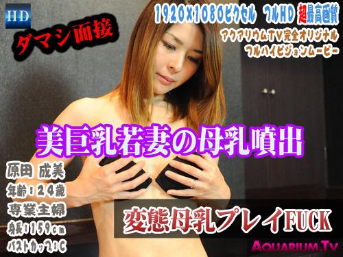 原田成美 (24歳) – ダマシ面接!美巨乳若妻の母乳噴出・変態母乳まみれFUCK