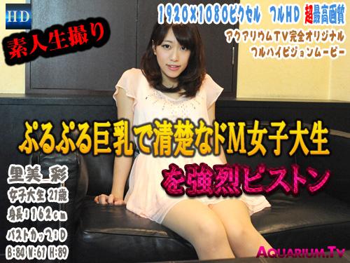里美彩 (21歳)  – 「素人生撮りファイル」ぷるぷる巨乳で清楚なドМ女子大生を強烈ピストン