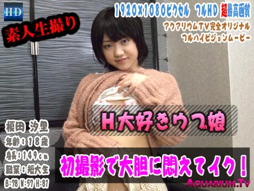 榎田汐里 (18歳) – 「素人生撮りファイル」H大好きウブ娘・初撮影で大胆に悶えてイク!