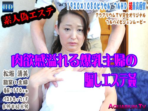 松坂清美 – 「素人偽エステ」肉欲感溢れる爆乳主婦の騙しエステ姦