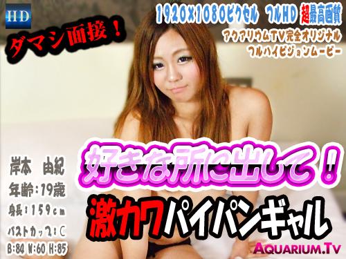 岸本由紀 (19歳) – ダマシ面接!「好きなところに出して!」超ミニスカ激カワパイパンギャル