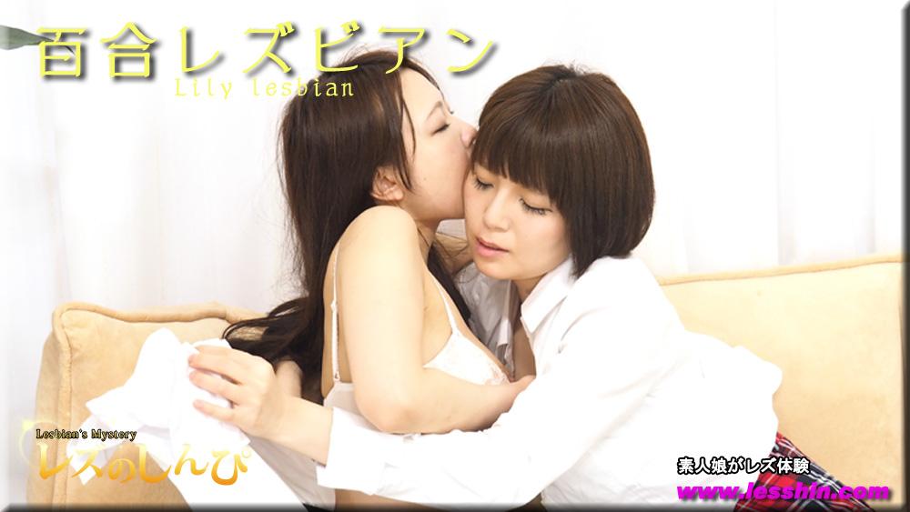 かな ななこ:百合レズビアン〜かなちゃんとななこちゃん〜2【ヘイ動画:レズのしんぴ】