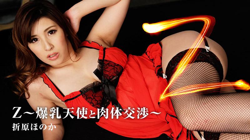 折原ほのか:Z〜爆乳天使と肉体交渉〜【ヘイ動画:ヘイゾー】