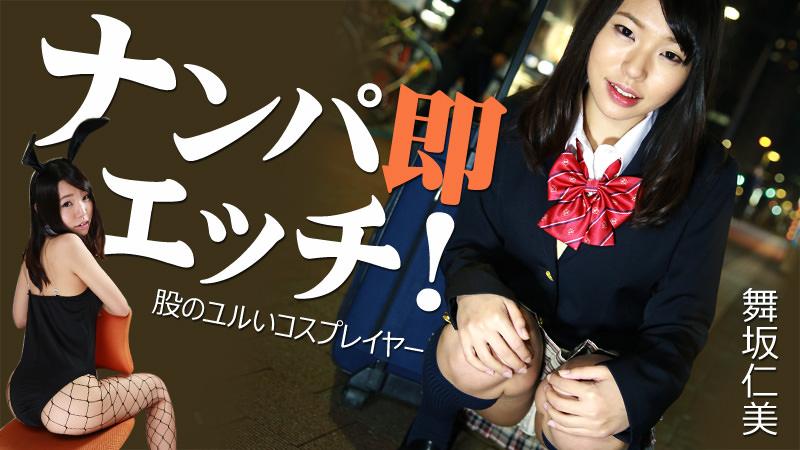 舞坂仁美:ナンパ即エッチ!〜股のユルいコスプレイヤー〜【ヘイ動画:ヘイゾー】