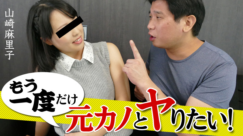 山崎麻里子:もう一度だけ元カノとヤりたい!【ヘイ動画:ヘイゾー】