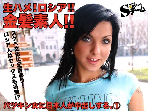 ブリトニー – 生ハメ!ロシア!!金髪素人!!パツキン女に日本人が中出しする。①