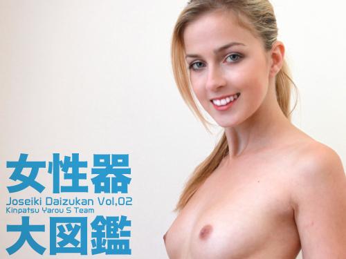 アビゲイルジョンソン – 女性器大図鑑 Vol.02