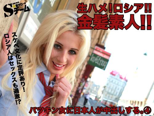 ミーアヒルトン – 生ハメ!ロシア!!金髪素人!!パツキン女に日本人が中出しする。④