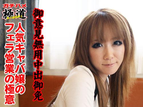アゲハ – 歌舞伎町人気キャバ嬢、マンコきつすぎでマジやばい!
