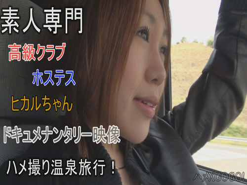 高級クラブのホステス!★激可愛ヒカルちゃん ハメ撮り温泉旅行!