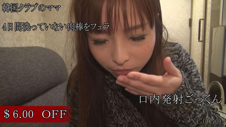 ようこ:【韓国クラブのママ】※3〜4日洗っていない臭っい包茎チンコをしゃぶるだがる変態熟女。【ヘイ動画:素人専門