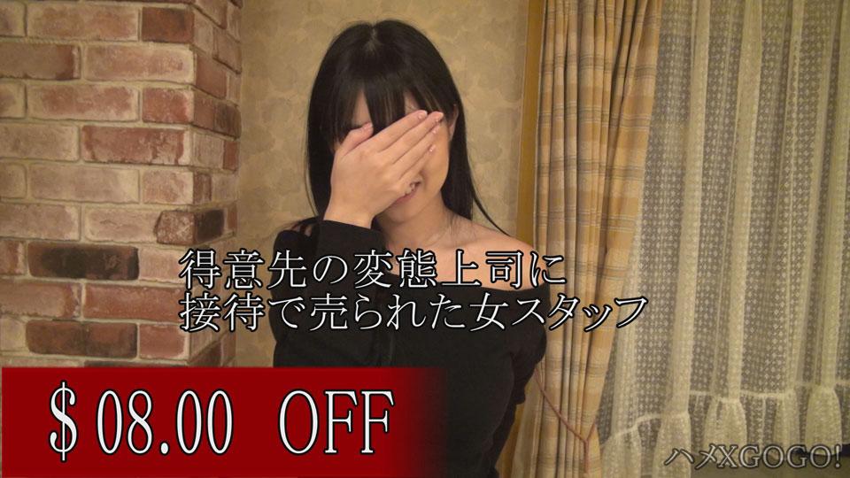 のりこ:※得意先のエロ上司に接待で売り飛ばされた女スタッフ【アナル弄り】【ヘイ動画:素人専門