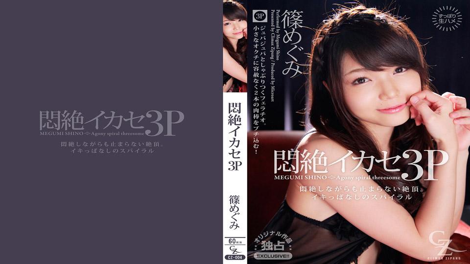 篠めぐみ:悶絶イカセ3P:CLIMAX ZIPANG【ヘイ動画】