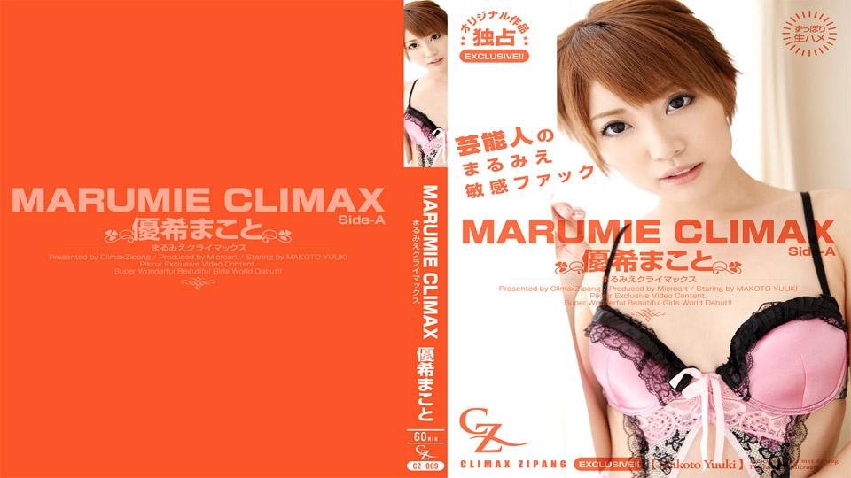 優希まこと:MARUMIE CLIMAX 優希まこと Side-A:CLIMAX ZIPANG【ヘイ動画】