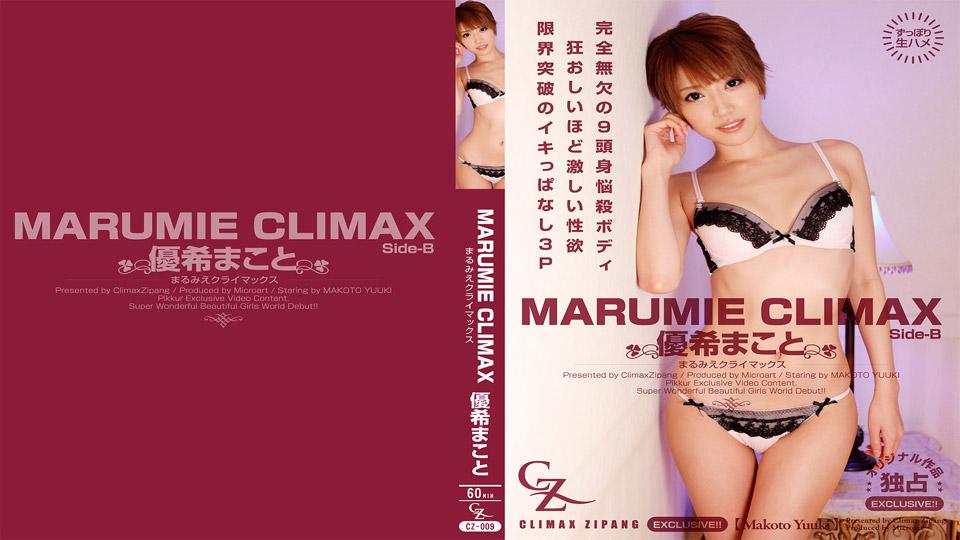 優希まこと:MARUMIE CLIMAX 優希まこと Side-B:CLIMAX ZIPANG【ヘイ動画】