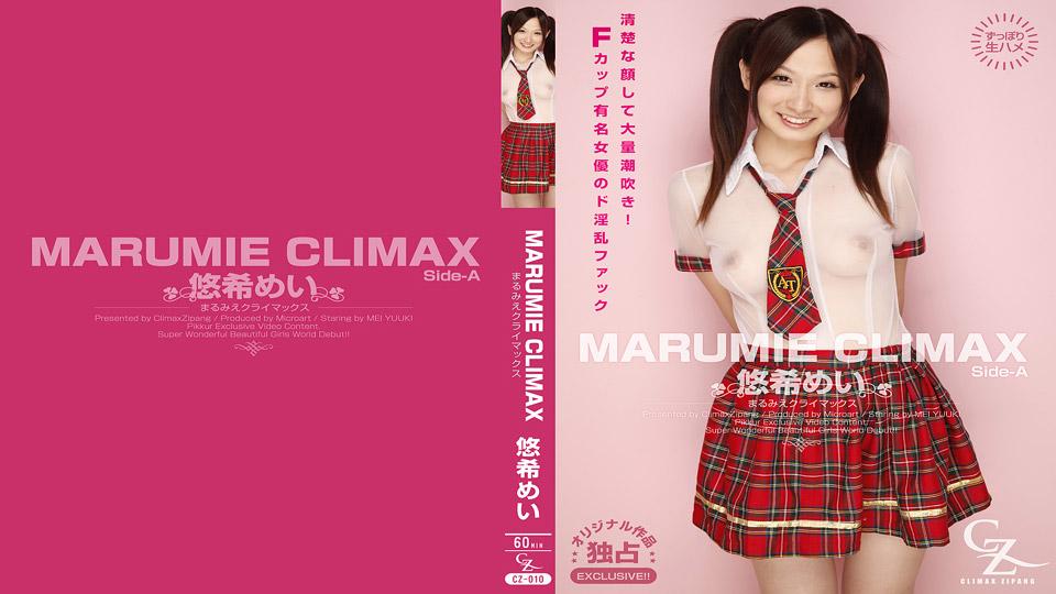悠希めい:MARUMIE CLIMAX 悠希めい Side-A:CLIMAX ZIPANG【ヘイ動画】
