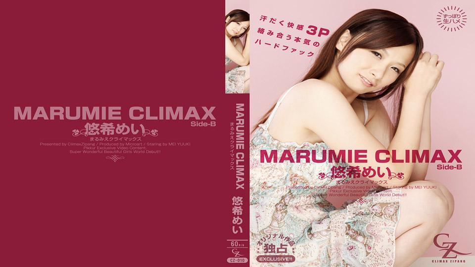 悠希めい:MARUMIE CLIMAX 悠希めい Side-B:CLIMAX ZIPANG【ヘイ動画】