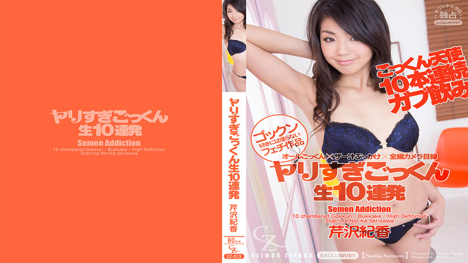 芹沢紀香:ヤリすぎごっくん生10連発 芹沢紀香:CLIMAX ZIPANG【ヘイ動画】