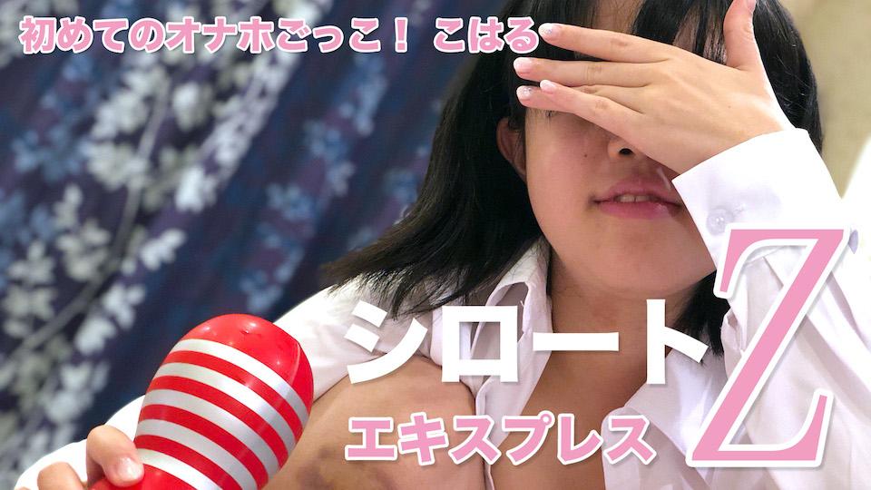 こはる:初めてのオナホごっこ!:シロートエキスプレスZ【ヘイ動画】