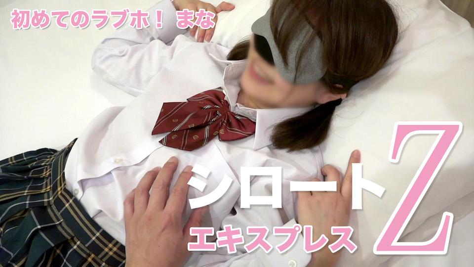 まな:初めてのラブホ!:シロートエキスプレスZ【ヘイ動画】