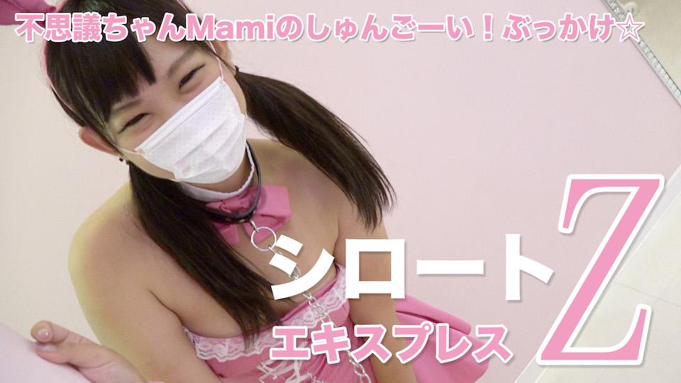 Mami – 不思議ちゃんMamiのしゅんごーい!ぶっかけ☆