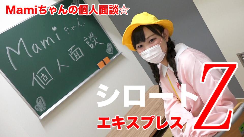 Mamiちゃんの個人面談☆