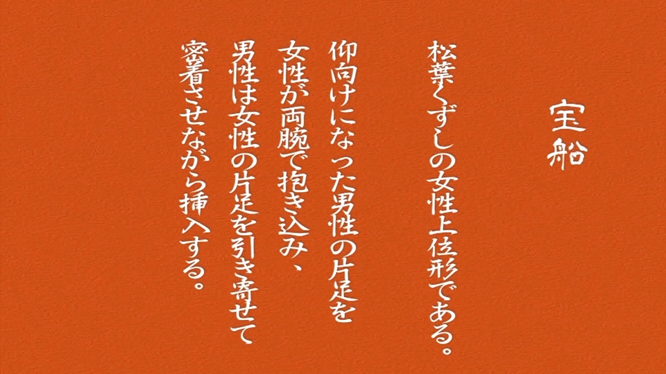 48手16手〜20手まで。技を覚えるための教育的AV!古来からある48手を学ぶ。 : みどり : 摩弐亜