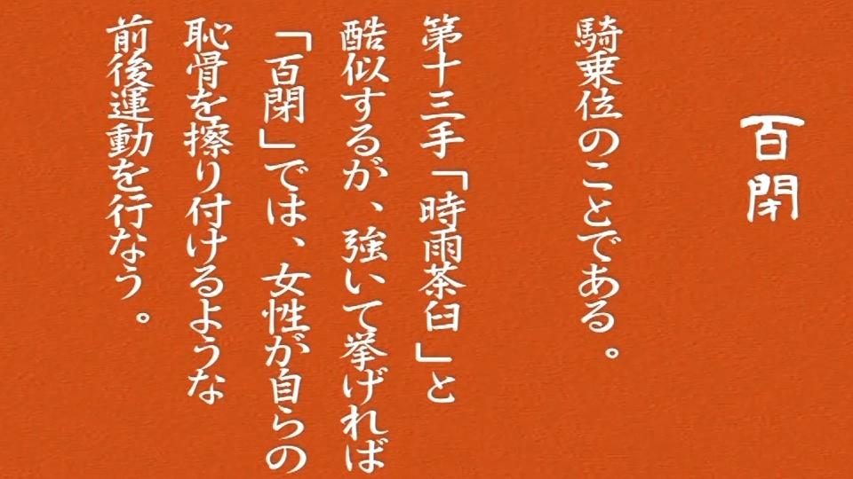 みどり:48手31手〜35手まで。技を覚えるための教育的AV!古来からある48手を学ぶ。:摩弐亜【ヘイ動画ppv】