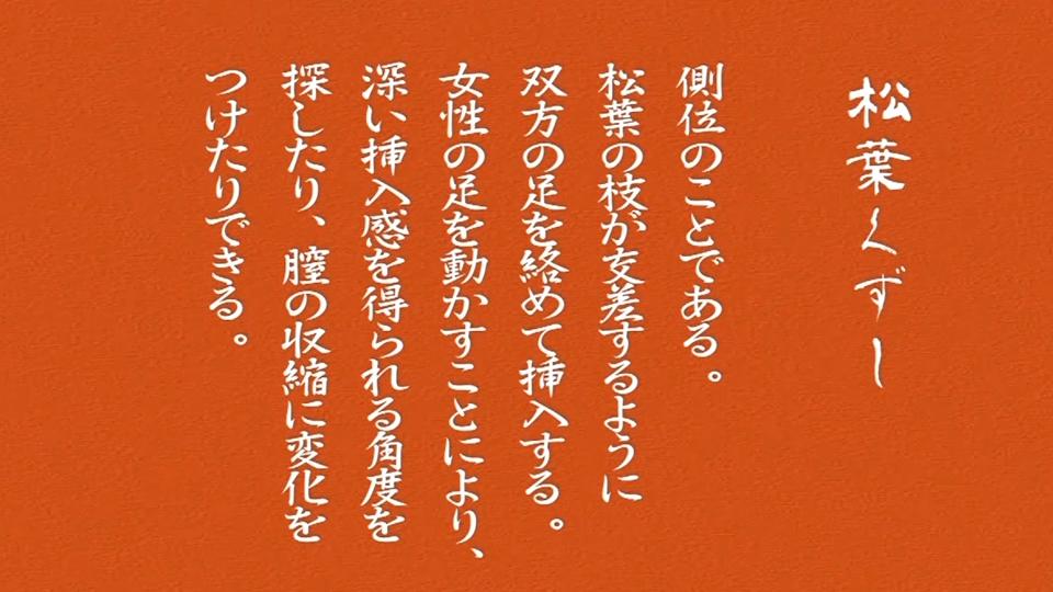 みどり:48手41手〜44手まで。技を覚えるための教育的AV!古来からある48手を学ぶ。:摩弐亜【ヘイ動画ppv】