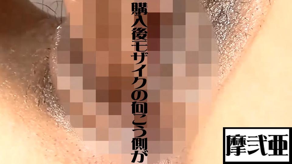 即姫:旦那に内緒でNTR?人妻のおマンコを開いて、尿道を刺激!:摩弐亜【ヘイ動画ppv】