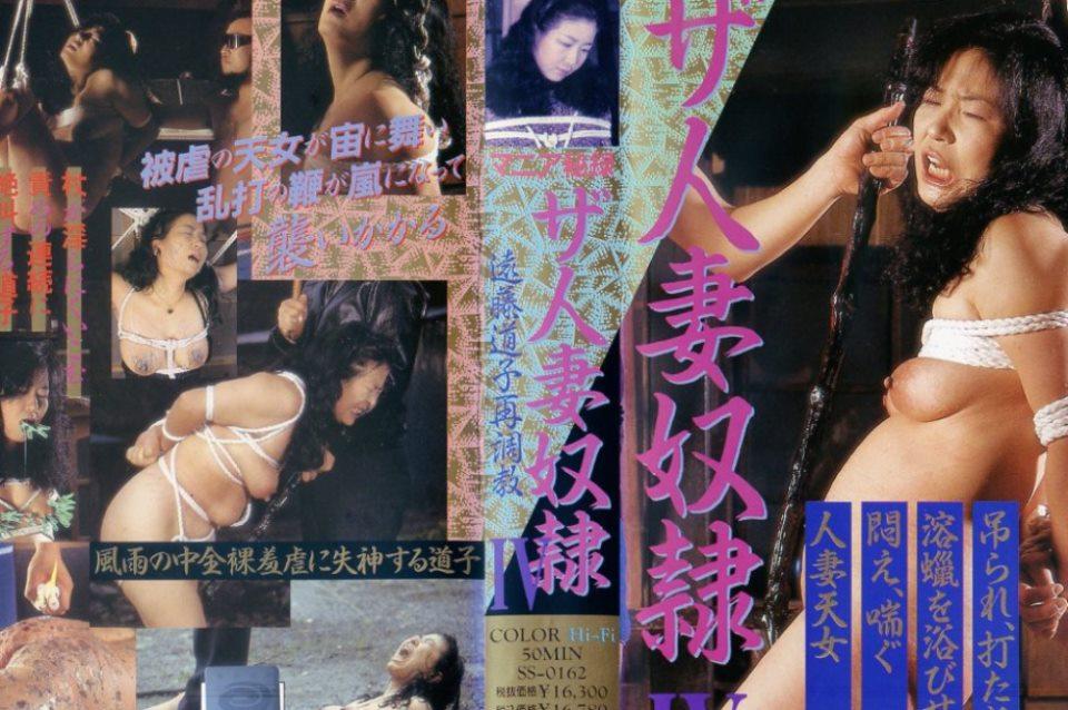 遠藤道子 – 志摩伝説「人妻奴隷Ⅳ」 | 裏天然むすめ