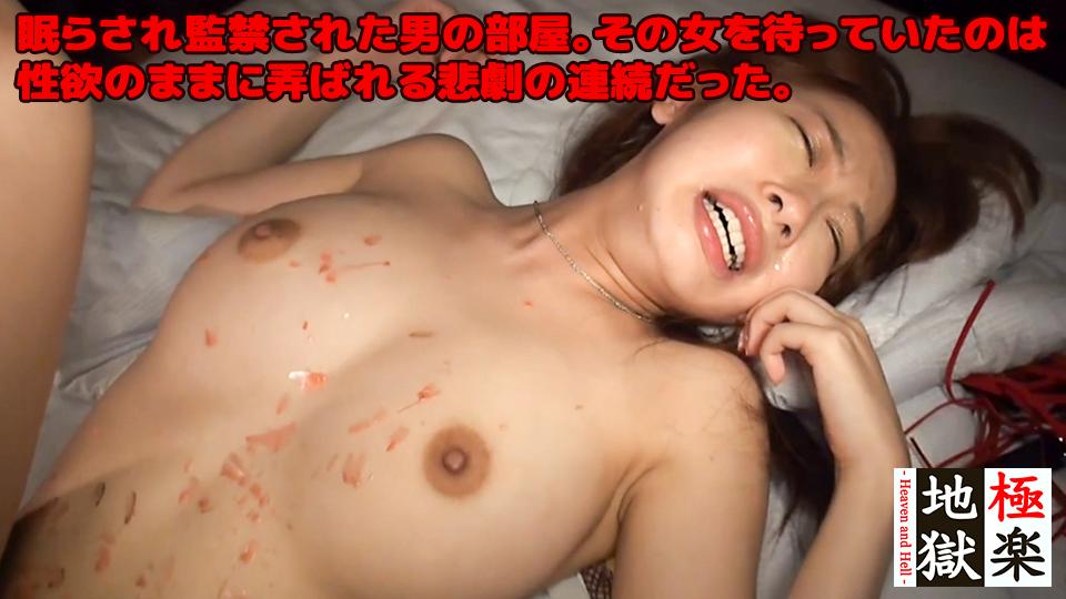 Misono:【監禁】寝てるところをハメ撮りし、脅して性奴隷にするVol.1【4199】